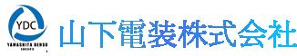 [YAMASHITA DENSO]山下電装株式会社